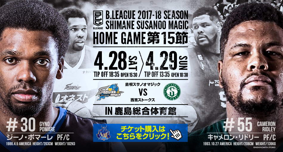 0428homegame.png